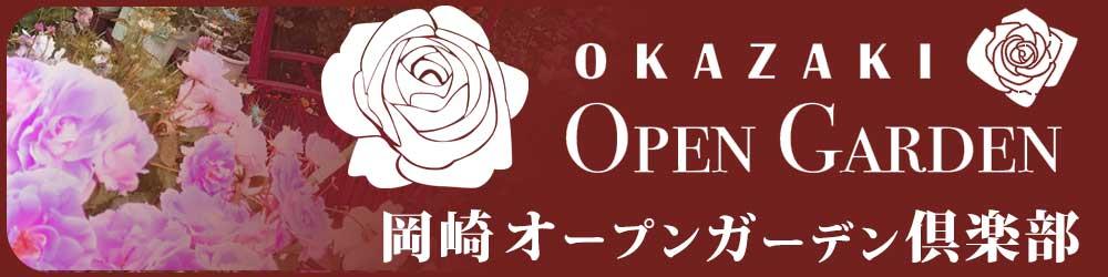 岡崎オープンガーデン